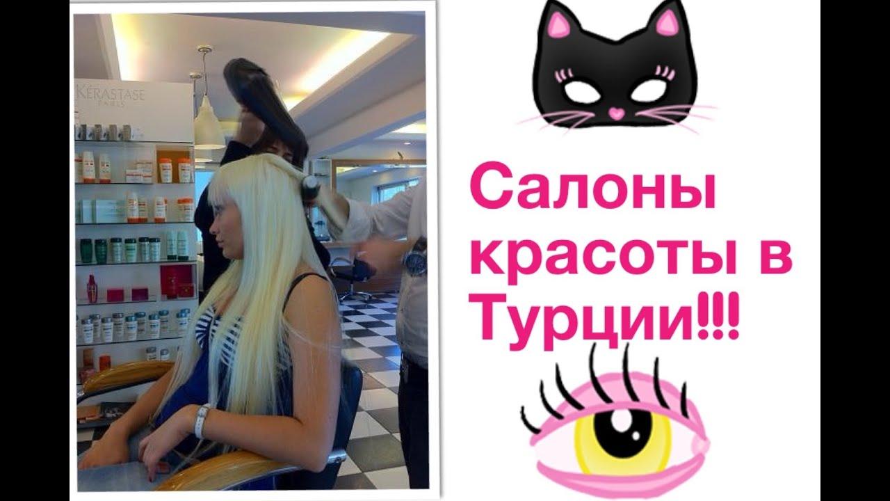 Салоны красоты и парикмахерские орехово