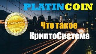 PLATINCOIN Платинкоин - Что такое Криптосистема