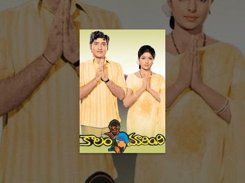 Kalam Marindi Telugu Full Length Movie || Shobhan Babu, Sarada