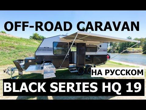 Настоящий внедорожный автодом, дом на колесах или прицеп-дача BLACK SERIES