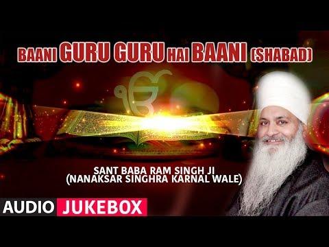 Baani Guru Guru Hai Baani (Shabad) | Ik Si Ajit Ik Jujar Ghori | Sant Ram Singh Ji