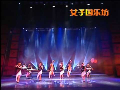 Girls National Music Band - 女子国乐坊 - 小城故事 -...