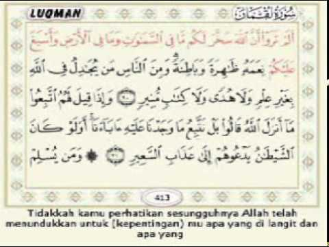 Free Download Surah Al Quran 30 Juz