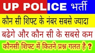 Up Police Bharti 2018 Bonus Marks kitne milege || UPP 2018 Latest Update