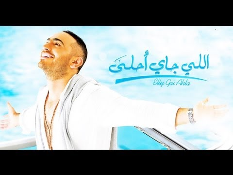Tamer Hosny - 3arfet Taghyar /    -  