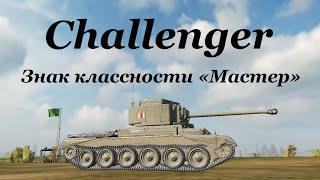 World of Tanks (wot): танк Challenger. Знак классности «Мастер» ЛБЗ ПТ-8.