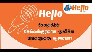 Walk in Interview - Hello FM, Salem