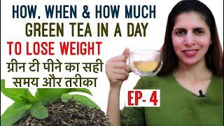 Green Tea & Weight Loss | ग्रीन टी पीने का सही तरीका, समय | Who Should Avoid | Benefits | EP - 4