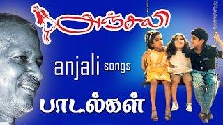 Anjali All Songs அஞ்சலி இசைஞானியின் இசையில் பாடல்கள் அனைத்தும்