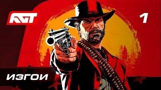 Прохождение Red Dead Redemption 2 — Часть 1: Изгои [ПРЕВЬЮ] ✪ PS4 PRO [4K]
