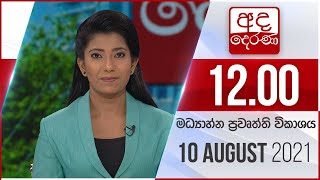 Derana News 12.00 PM -2021-08-10