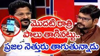 Revanth Reddy Leaks CM KCR's Unseen Picture In LIVE Debate | #PrimeTimeWithMurthy