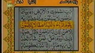 Quran Sharif para 30 1of 9
