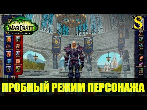 Пробный режим создание персонажа - WoW Legion