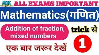 Addition of fraction| and mixed number| भिन्न का जोड़ एवं| संयुक्त संख्या for RRB, ALP CBT-2,SSC-GD,
