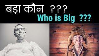 Who is big