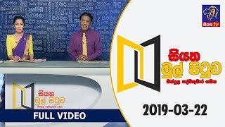 Siyatha Mul Pituwa with Bandula Padmakumara | 22 - 03 - 2019