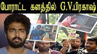G V Prakash to open a silent protest against neet