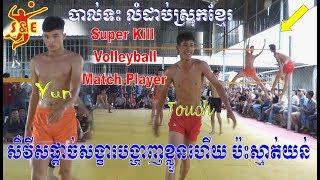 Super Kill Seva Touch Kakada Hour Vs Yun Mai chet - Cambodia Best Match || 25 May 2019