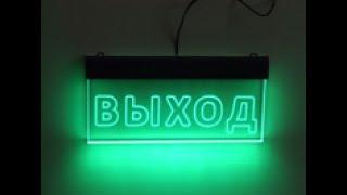 Светодиодное аварийное освещение своими руками