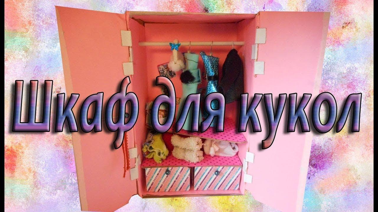 Шкаф для кукол своими руками быстро 68