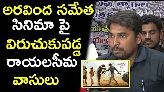 Rayalaseema Youth Front Leader Shocking Comments on Trivikram | Ntr | Aravindha Sametha | TTM
