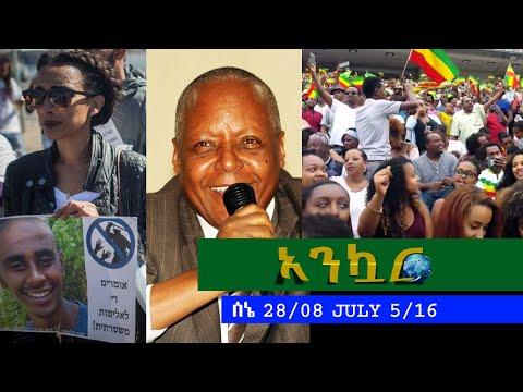 Ethiopia - Ankuar : አንኳር - Ethiopian Daily News Digest | July 5, 2016