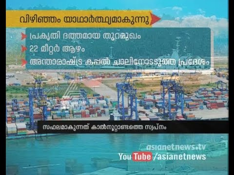 Kerala cabinet clears Adani group's lone bid for Vizhinjam port വിഴിഞ്ഞം അദാനി ഗ്രൂപ്പിന്