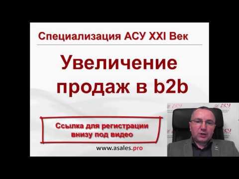 Приглашение на вебинар по увеличению продаж от АСУ 21 Век