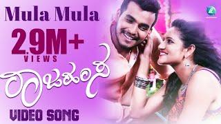download lagu Raajahamsa - Mula Mula   Song  Gowrishikar, gratis