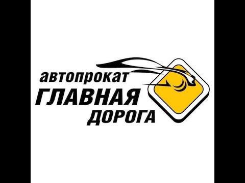 Прокат авто в Кемерово