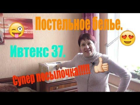Ивановский текстиль.  Ивтекс37.рф (Постельное белье.)