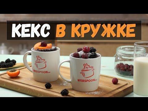 Рецепт быстрых кексов в кружке