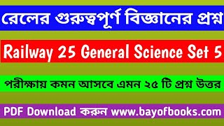 Railway General Science Set 5 in Bengali   25 General Science Questions in Bengali With PDF 2018