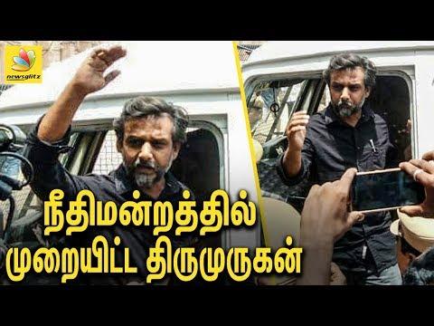 தூத்துக்குடி நீதிமன்றத்தில் முறையிட்ட திருமுருகன் காந்தி : Thirumurugan Gandhi Filed case under UAPA