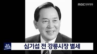 심기섭 전 강릉시장 별세