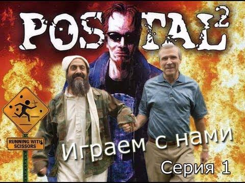 Играем с нами в Postal 2 - A Week in Paradise: Delete Review #1 Понедельник