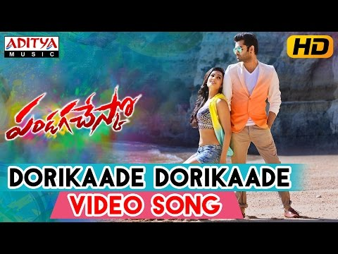 Dorikaade Dorikaade Video Song (Edited Version) II Pandaga Chesko Telugu Movie II Ram