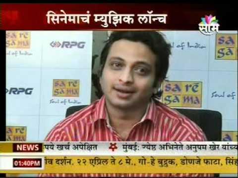 RAJ MATA JIJAU Marathi Film Music Release Saregama