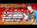 পিৰিতী মই জানি না । Piriti Moi Jani Na By Shaan Tanti N Himadri A Superhit Baganiya Jhumuir Song