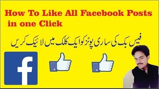 How To Like All Facebook Posts in one Click | Facebook Likes | 2016 | Urdu / Hindi |
