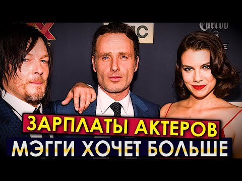 ЗАРПЛАТЫ АКТЕРОВ ХОДЯЧИХ МЕРТВЕЦОВ - МЭГГИ ХОЧЕТ БОЛЬШЕ!