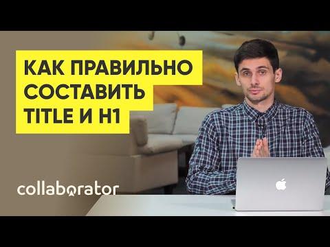 Механика составления Title и H1 для информационных страниц