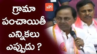 KCR Announced Panchayat Elections Date | KCR Press Meet | TRS Manifesto