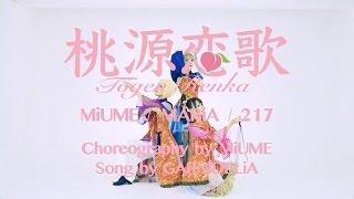 Download lagu 【みうめ・メイリア・217】桃源恋歌[Tougen Renka]
