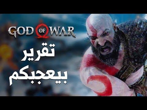 GOD OF WAR 🔥 هذا المطلوب