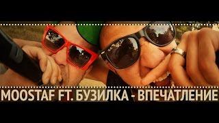 Moostaf ft. Бузилка - Впечатление