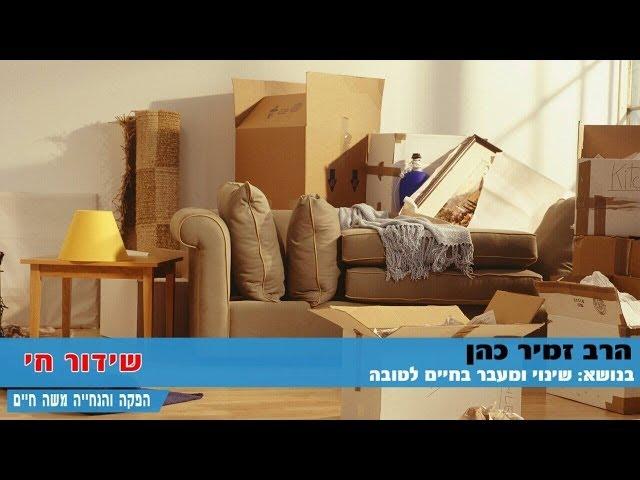 הרב זמיר כהן שינוי ומעבר בחיים לטובה