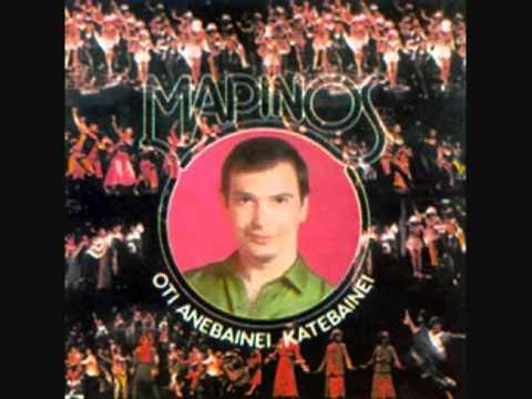 Giorgos Marinos - Oti Anevainei.....Katevainei (1982)
