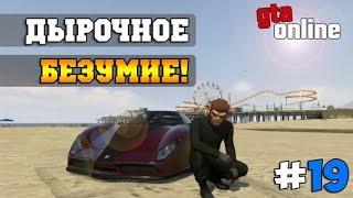 GTA 5 Online - Дырочное безумие! #19